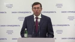 Луценко коментує заяву адвоката Януковича