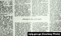 """გაზეთი """"დურუჯი"""" N1, 1989 წ."""