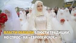Свадьба в Чечне: споры о традициях и финансах