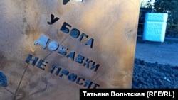 Фрагмент памятника фокстерьеру Глаше с цитатой из Довлатова