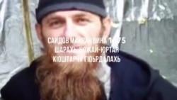 Мила ву Кадыровс туркошкара дIавоьху Саидов Махран? (видео)