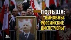 7 лет катастрофе польского самолета в Смоленске. Что о ней говорят СМИ в Польше и России