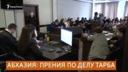 Абхазия: прения по делу о пытках в МВД