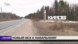 """""""Кировлес"""" подал новый иск к Навальному"""