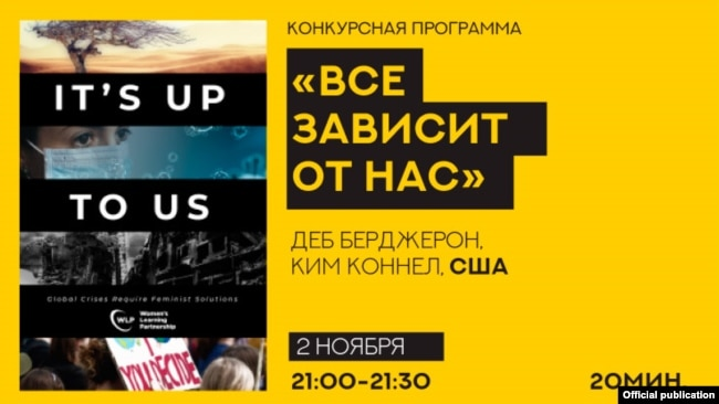 """""""Бир дүйнө - Кыргызстан 2020"""" фестивалынын ачылышы """"Баары өзүбүздөн көз каранды"""" тасмасын көрсөтүү менен коштолот"""