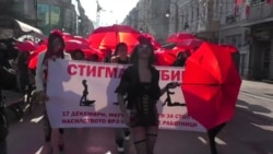 Протестен марш на сексуалните работници.