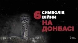 Шість символів війни на Донбасі – відео