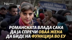 Романските власти против анти-корупционерката Ковеси