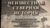 Мурманск: ФСБ региона не возвращает автору тираж книги о репрессиях