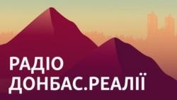Донбасc Реалии | Как живется переселенцам в украинской провинции?