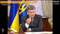 «Ми маємо завоювати довіру мешканців Донбасу» – Порошенко про результати переговорів у Мілані
