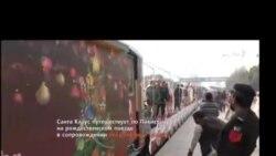 Санта Клауса привезли в Пакистан в сопровождении вооруженной охраны