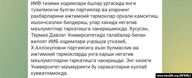 Ўзбекистонлик талаба ИИБ мухолиф партияларга қарши тарғибот олиб бораётгани ҳақда Телеграм каналида ёзди.