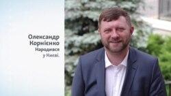 Хто такий Олександр Корнієнко?