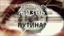 Есть ли жизнь после Путина?