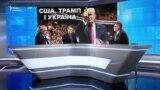 США, Трамп і Україна: де вороги, а де друзі?