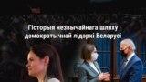 Belarus - Sviatlana Tsikhanouskaya's year. Special project, teaser