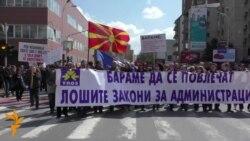 Протести на судската администрација