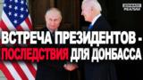 Що зміниться на Донбасі після розмови Байдена і Путіна?