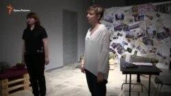 У Києві показали прем'єру вистави про жінок-переселенок із Криму та сходу України (відео)