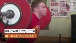 Слепой красноярец стал пауэрлифтером и хочет выиграть чемпионат мира