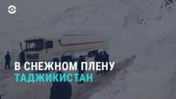 Азия: Таджикистан в снежном плену