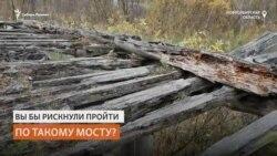 Аварийный мост в Новосибирске оторвал жителей от большой земли