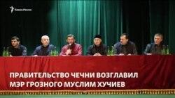 Мэр Грозного стал премьер-министром Чечни