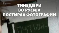 Руски деца со анти-Путин слогани