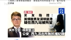 Лондон Ҳонконгдаги консуллиги ходимининг Хитойда бедарак йўқолганидан хавотирда