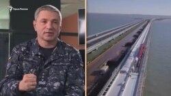Мосту будет крышка – командующий ВМС Украины о Керченском мосте (видео)