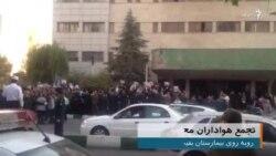 تجمع هواداران بنیان گذار «عرفان حلقه» در تهران