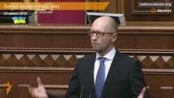Яценюк заявив про відставку, згадавши комуністів і регіоналів