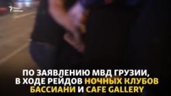 Протесты молодежи в Тбилиси