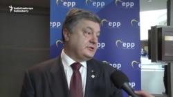 Petro Poroșenko: Ucraina a îndeplinit toate condițiile pentru liberalizarea vizelor