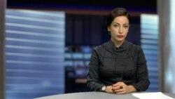 «Ազատություն» TV լրատվական կենտրոն, 1-ը դեկտեմբերի, 2015թ