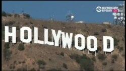 «Какие люди в Голливуде!»