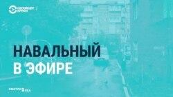 СМИ России и Германии об отравлении Навального