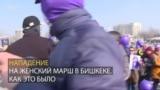 Нападение на женский марш в Бишкеке. Как это было