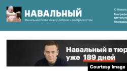Интернер страницата navalny.com