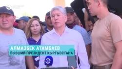 """""""Вооруженным во всем здании был один я"""": интервью Атамбаева утром после штурма"""