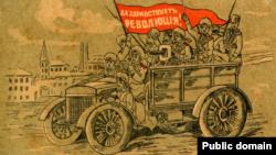 Плакат «Хай живе революція!», весна 1917 року
