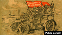 Плакат «Да здравствует революция!», весна 1917 года