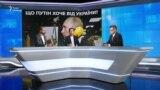 Що хоче Путін від України: не лише «ЛДНР»