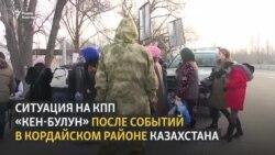 Ситуация на КПП «Кен-Булун» после событий в Кордайском районе РК