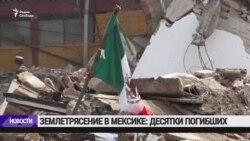Жертвами землетрясения в Мексике стали более 60 человек