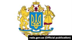 Цей варіант Володимир Зеленський подав до Верховної Ради як великий герб України; його різновиди вже розглядалися як претенденти на затвердження кілька разів іще з 2001 року