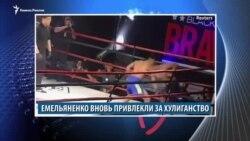 Емельяненко снова за решеткой, а президент Абхазии сдаст экзамен на знание языка