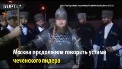 Лидер Чечни дал советы лидеру США