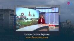 Смотри в оба: Украина расстается с коммунистическим прошлым